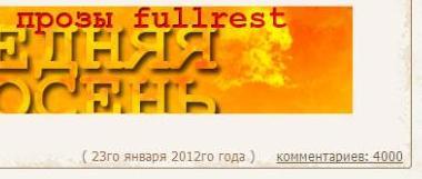 Ссылка на изображение с сервиса pic fullrest